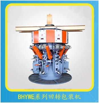 BHYWE系列回转式亚搏官方平台亚搏官网下载