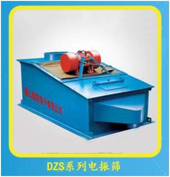 DZS系列电振筛