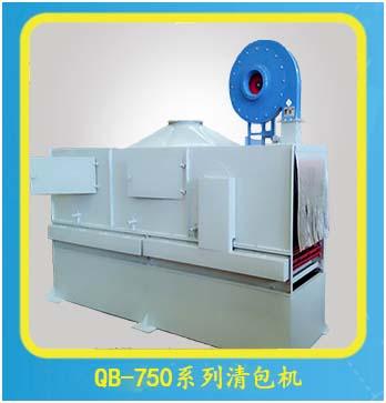 QB-750系列清包机