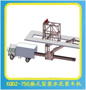 XQDZ-750厢式袋装亚搏官方平台装车机