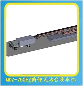 QDZ-750FZ俯仰式站台装车机