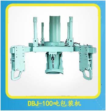 DBJ-100吨袋亚搏官网下载
